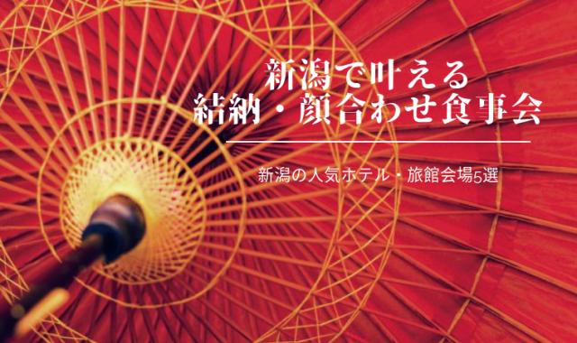 15d5170797060  結納・顔合わせ食事会 新潟で叶えるホテル・旅館のテッパン会場5選